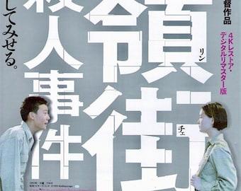 A Brighter Summer Day (B) | 90s Taiwan Classic, Edward Yang | 2017 print | Japanese chirashi film poster