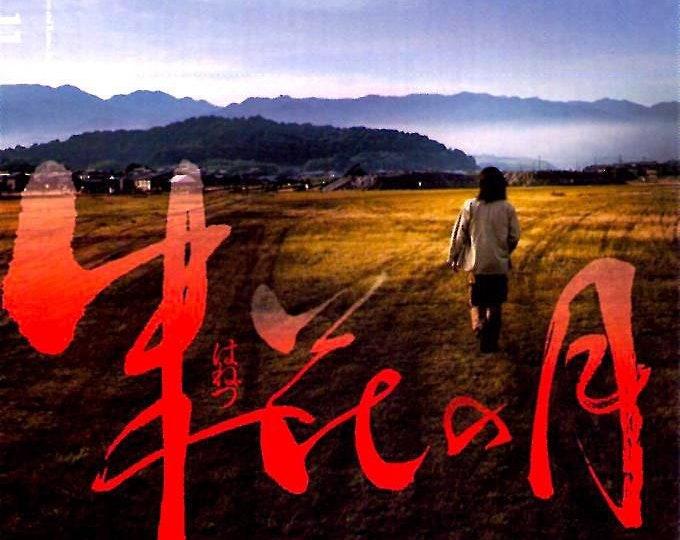 Hanezu | Japan Cinema, Kawase Naomi | 2011 original print | Japanese chirashi film poster