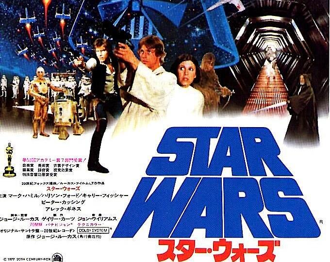 Star Wars (A) | 70s Cult Sc-fi. George Lucas | 1978 original print | vintage Japanese chirashi film poster