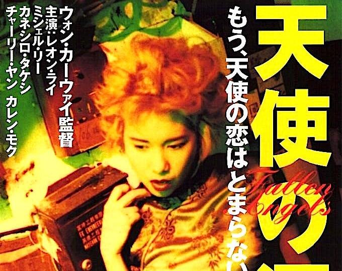 Fallen Angels (A) | 90s Hong Kong Cinema, Wong Kar Wai | 1996 original print | vintage Japanese chirashi film poster