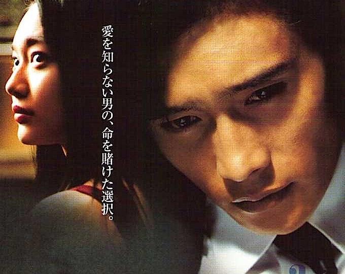 A Bittersweet Life (B) | Korean Classic, Kim Jee-woon, Lee Byung-hun | 2005 original print | Japanese chirashi film poster