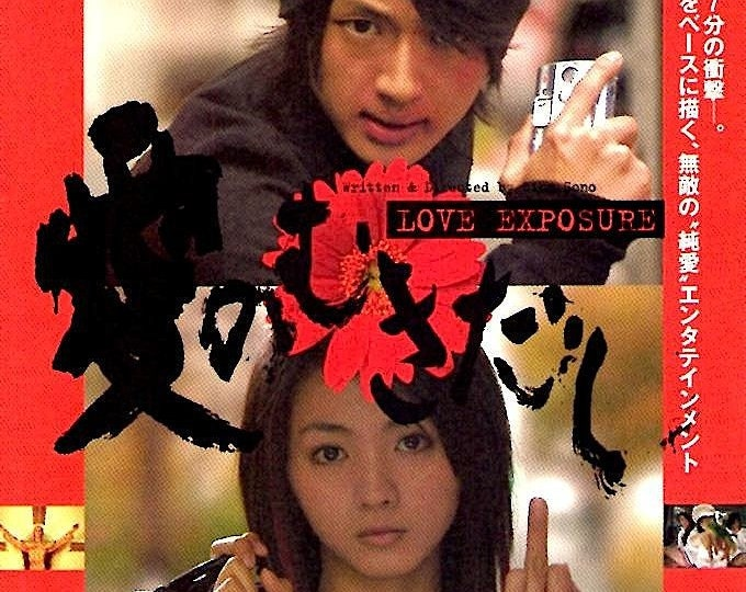 Love Exposure (A) | Cult Japan Cinema, Sion Sono | 2008 original print | Japanese chirashi film poster
