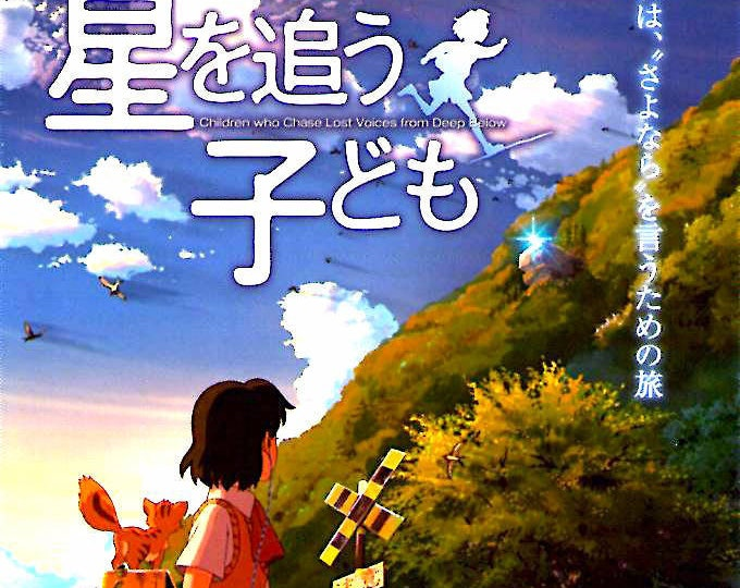 Journey to Agartha (A) | Anime, Makoto Shinkai | 2011 original print | Japanese chirashi film poster