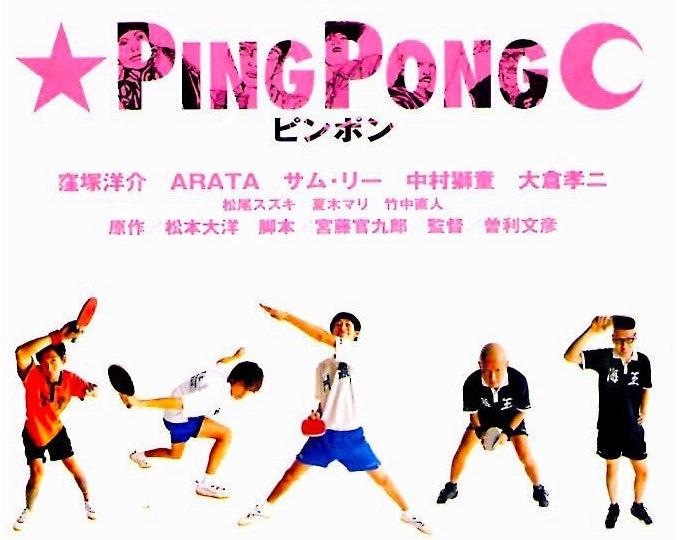 Ping Pong | Japan Cinema, Sori Fumihiko | 2002 original print | Japanese chirashi film poster