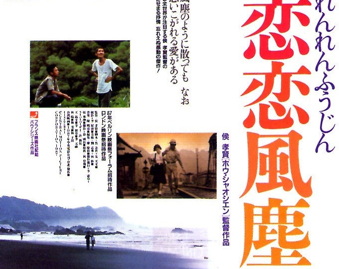 Dust in the Wind (A) | 80s Taiwan Classic, Hou Hsiao-Hsien | 1989 original print | vintage Japanese chirashi film poster