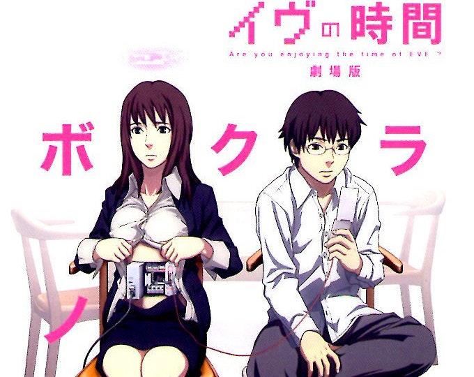 Time Of Eve | Japan Anime, Yasuhiro Yoshiura | 2010 original print | Japanese chirashi film poster