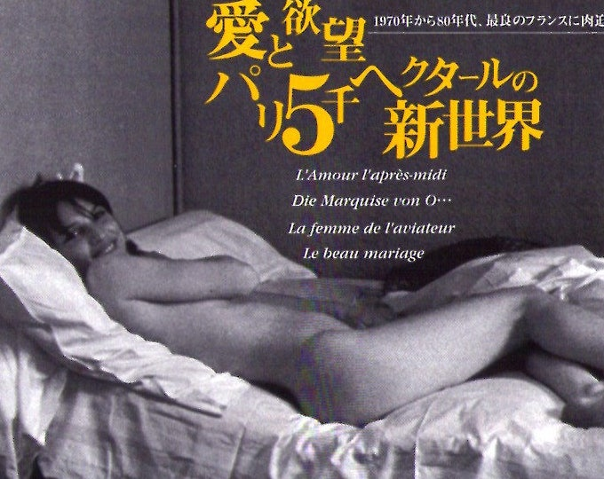 Chloe in the Afternoon | 70s French Classic, Eric Rohmer | 1996 print | vintage Japanese chirashi movie mini poster