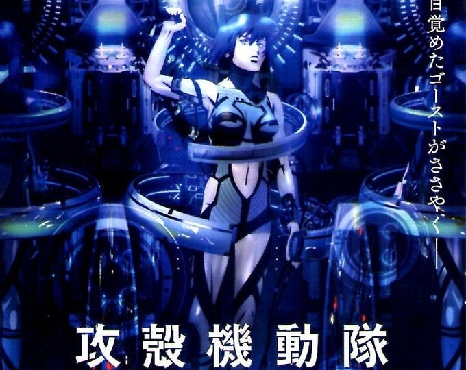 Ghost in the Shell: The New Movie (B) | Cult Anime Series | 2015 original print | Japanese chirashi film poster