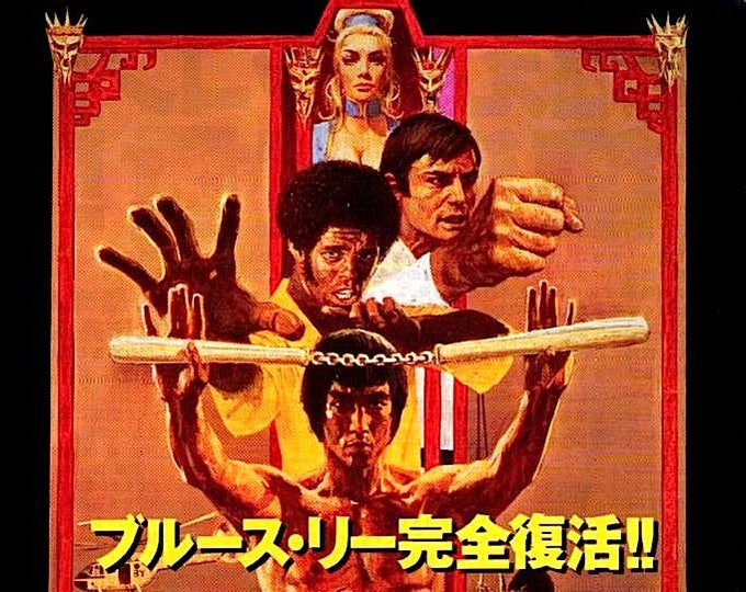 Enter The Dragon | Bruce Lee 70s Kung fu Action  | 1997 print | vintage Japanese chirashi film poster