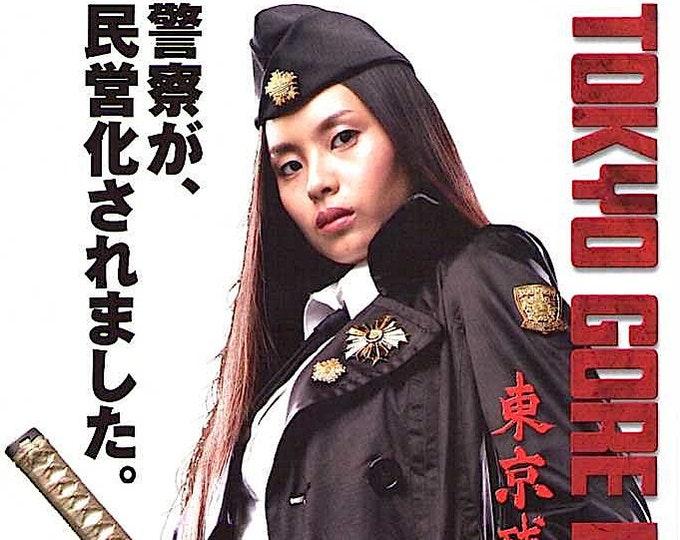 Tokyo Gore Police (B)   Cult Japan Cinema, Yoshihiro Nishimura   2008 original print   Japanese chirashi film poster