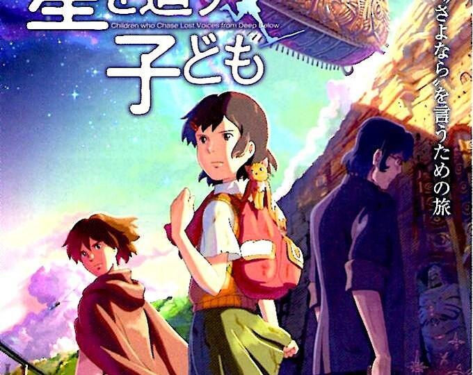 Journey to Agartha (B) | Anime, Makoto Shinkai | 2011 original print | Japanese chirashi film poster