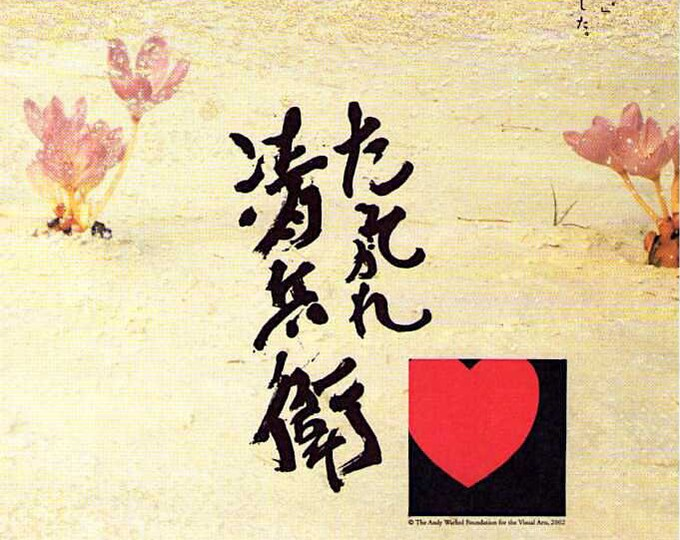 Twilight Samurai (B) | Japan Classic, Yoji Yamada Samurai Trilogy | 2002 original print | Japanese chirashi film poster