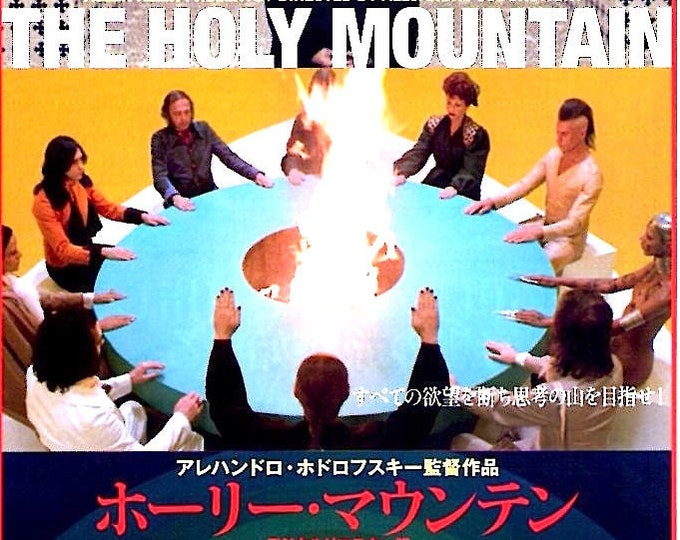 Holy Mountain (B) | 70s Cult Classic, Alejandro Jodorowsky | 2010 print | Japanese chirashi film poster