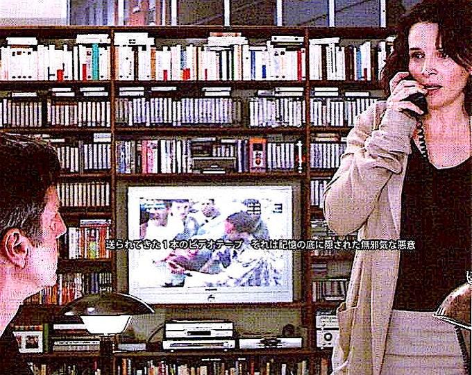 Hidden | European Cinema, Michael Haneke, Juliette Binoche | 2006 original print | Japanese chirashi film poster