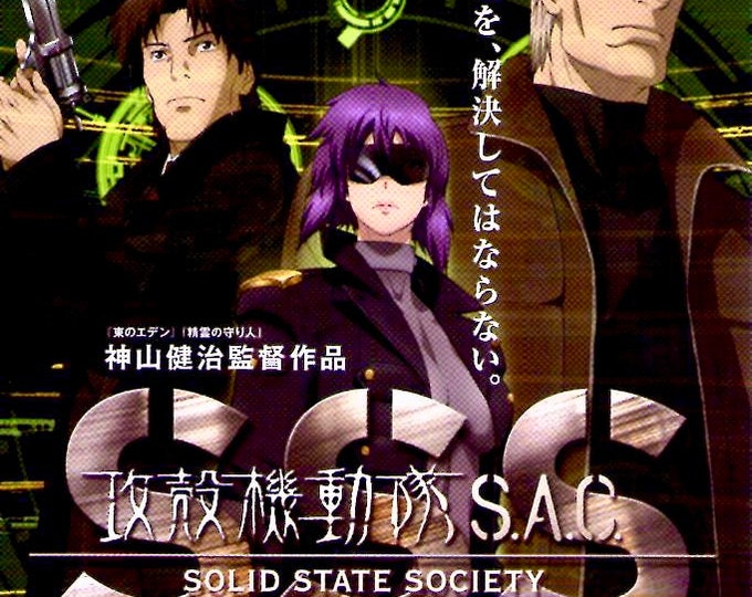 Ghost in the Shell: SAC - Solid State Society | Cult Anime Series | 2011 original print | Japanese chirashi film poster