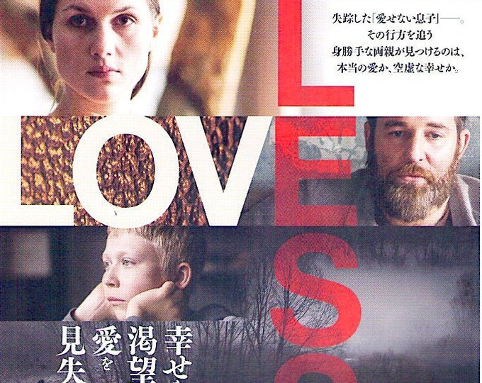 Loveless | Russian Cinema, Andrey Zvyagintsev | 2018 original print | Japanese chirashi film poster