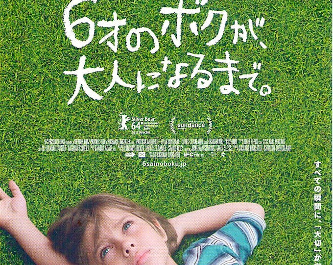 Boyhood   Richard Linklater, Patricia Arquette, Ethan Hawke   2014 original print   Japanese chirashi film poster
