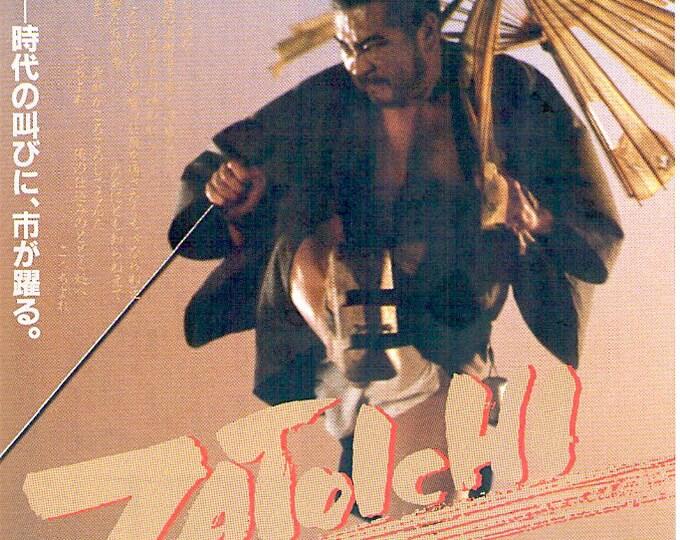 Zatoichi | 80s Japanese Classic, Shintaro Katsu | 1989 original print | vintage Japanese chirashi film poster