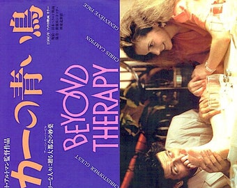 Beyond Therapy | 80s Robert Altman, Julie Hagerty, Jeff Goldblum | 1988 original print | vintage Japanese chirashi film poster