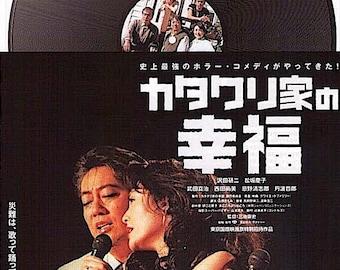 Happiness of the Katakuris   Japan Cinema, Takashi Miike   2001 original print   Japanese chirashi film poster