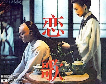 Three Times | Taiwan Cinema, Shu Qi, Hou Hsiao-Hsien | 2006 print | Japanese chirashi film poster
