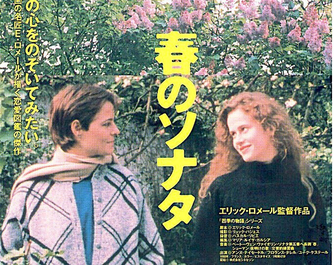 A Tale of Springtime | 90s French Classic, Eric Rohmer | 1990 original print | vintage Japanese chirashi film poster