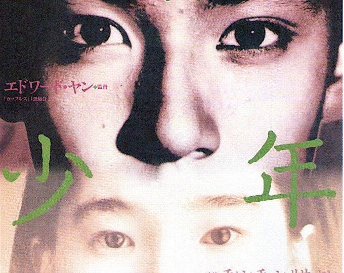 A Brighter Summer Day (A) | 90s Taiwan Classic, Edward Yang | 1998 print | vintage Japanese chirashi film poster