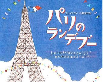 Rendez-vous in Paris | 90s French Classic, Eric Rohmer | 1995 original print | vintage Japanese chirashi film poster