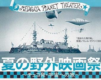 Stolen Airship / Fantastic Planet | Czech Animation Classics, Karel Zeman, Rene Laloux | 1994 print | vintage Japanese chirashi film poster