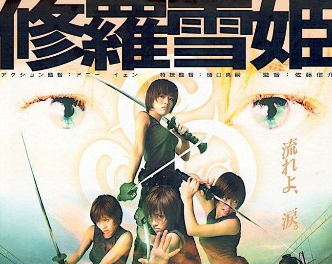 Princess Blade | Japan Action Cinema, Yumiko Shaku | 2001 original print | Japanese chirashi film poster