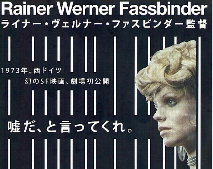 World on a Wire (A) | 70s German Sci-fi, RW Fassbinder | 2016 print | Japanese chirashi film poster