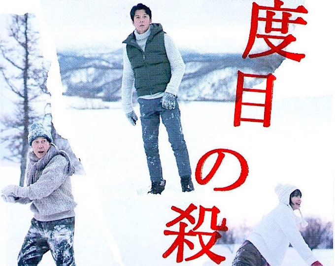 The Third Murder (A) | Japan Cinema, Kore-eda Hirokazu | 2017 original print | Japanese chirashi film poster
