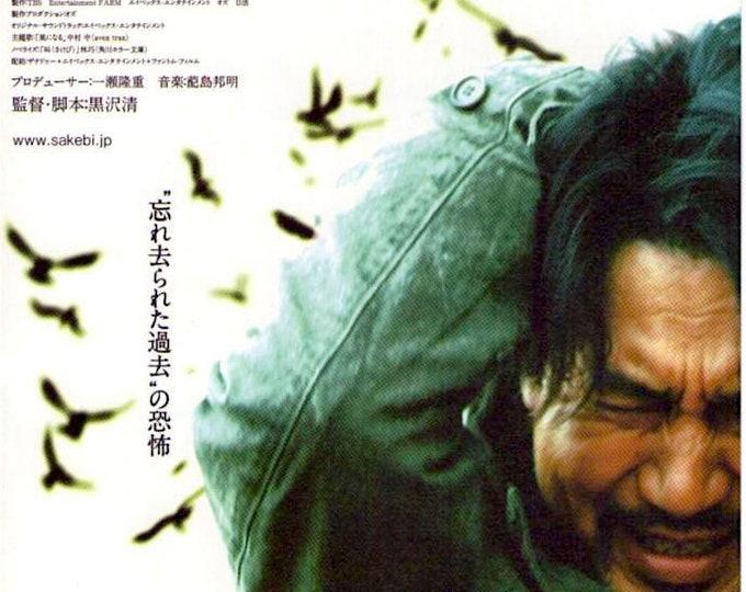 Retribution (A) | Japan Cinema, Kiyoshi Kurosawa | 2006 original print | Japanese chirashi film poster