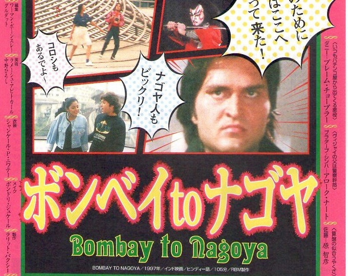 Bombay To Nagoya (A) | 90s Cult Bollywood Cinema | 2000 original print | Japanese chirashi film poster