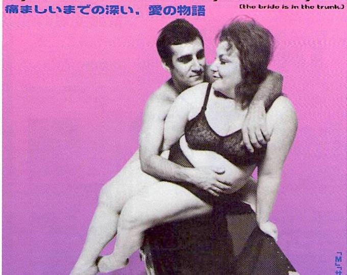 Honeymoon Killers | 70s Cult Movie, Shirley Stoler, Tony Lo Bianco | 2010 print | Japanese chirashi film poster