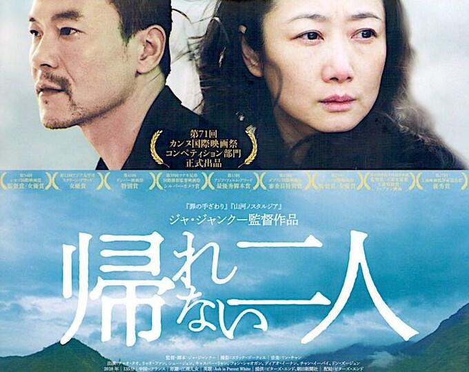 Ash is Purest White | Chinese Cinema, Jia Zhang Ke | 2019 original print | Japanese chirashi film poster