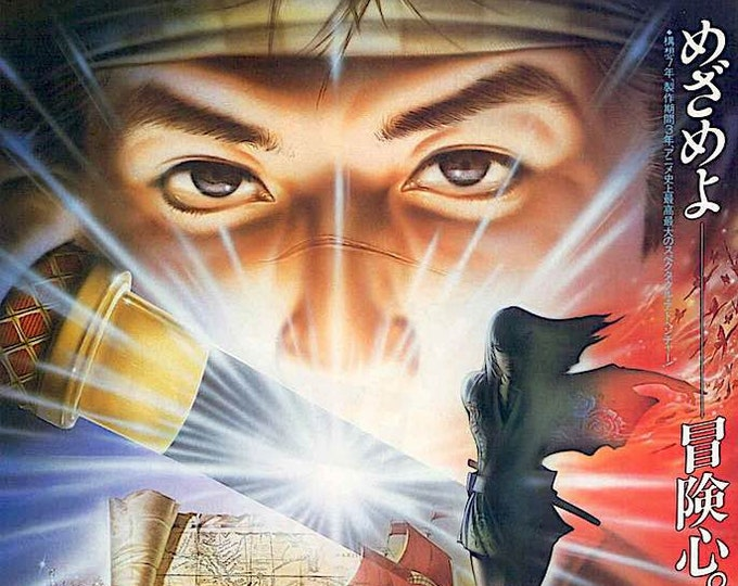 Dagger of Kamui (B) | 80s Ninja Anime Classic, Rintaro | 1985 original print | vintage Japanese chirashi film poster