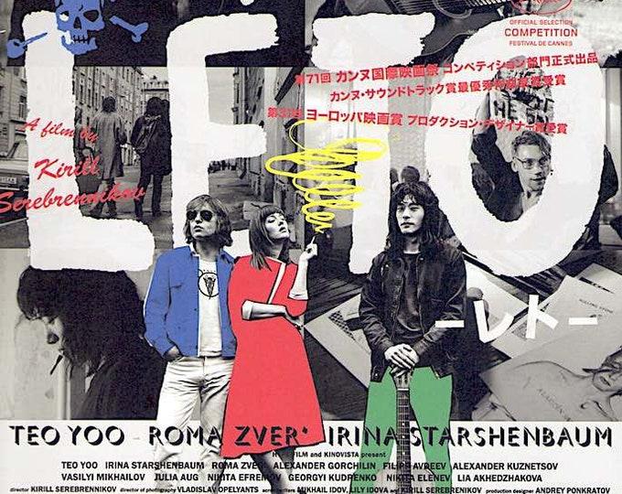 Leto (A) | Russian Cinema, Kirill Serebrennikov | 2020 original print | Japanese chirashi film poster
