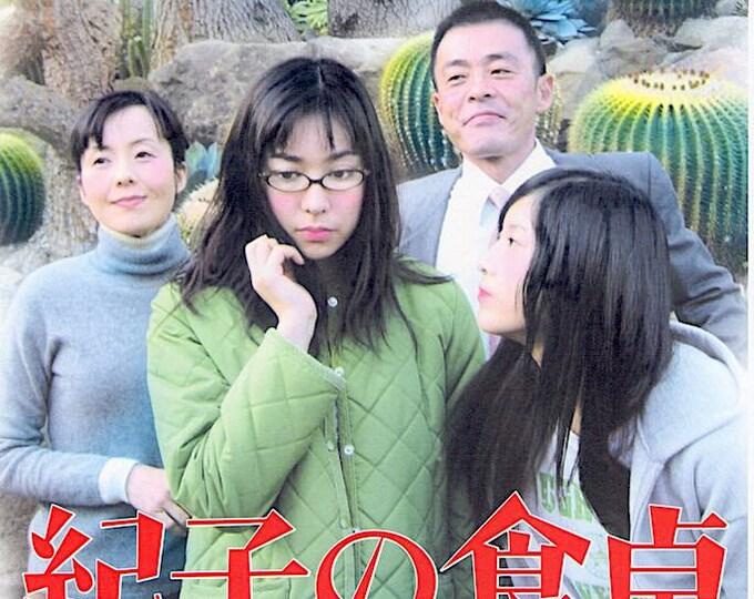 Noriko's Dinner Table (B)   Cult Japan Cinema, Sion Sono   2006 original print   Japanese chirashi film poster