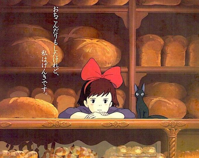 Kiki's Delivery Service | 80s Studio Ghibli Anime | 1989 original print | vintage Japanese chirashi film poster
