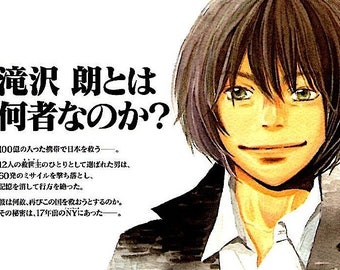 Eden of the East (B) | Anime, Kenji Kamiyama | 2009 original print | Japanese chirashi film poster