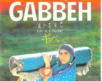 Gabbeh | Iranian Cinema, Mohsen Makhmalbaf | 2000 original print | Japanese chirashi film poster