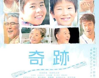 I Wish (A) | Japan Cinema, Kore-eda Hirokazu | 2011 original print | Japanese chirashi film poster