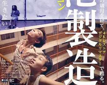 Made In Hong Kong (B) | 90s HK Classic, Sam Lee, Fruit Chan | 2018 print | Japanese chirashi film poster