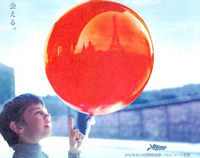 Red Balloon + White Mane | 50s French Classic, Albert Lamorisse | 2008 print, gatefold | Japanese chirashi film poster