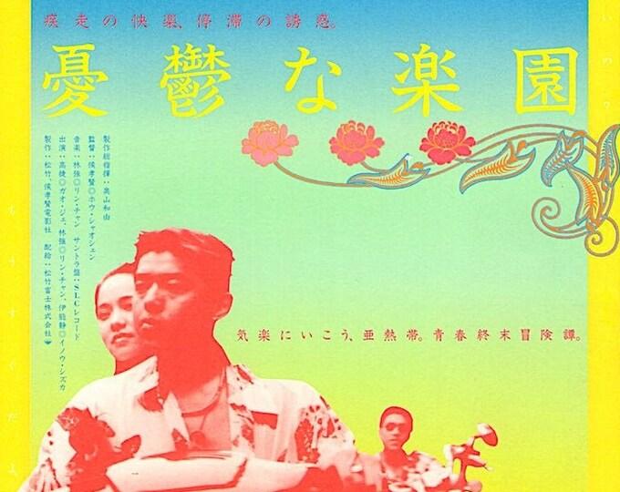 Goodbye South, Goodbye   90s Taiwan Cinema, Hou Hsiao-Hsien   1997 original print   vintage Japanese chirashi film poster