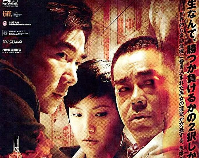 Life without Principle | Hong Kong Cinema, Johnnie To | 2013 original print | Japanese chirashi film poster