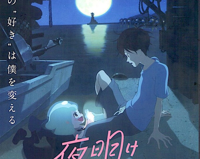 Lu Over the Wall | Japan Anime, Masaaki Yuasa | 2017 original print | Japanese chirashi film poster
