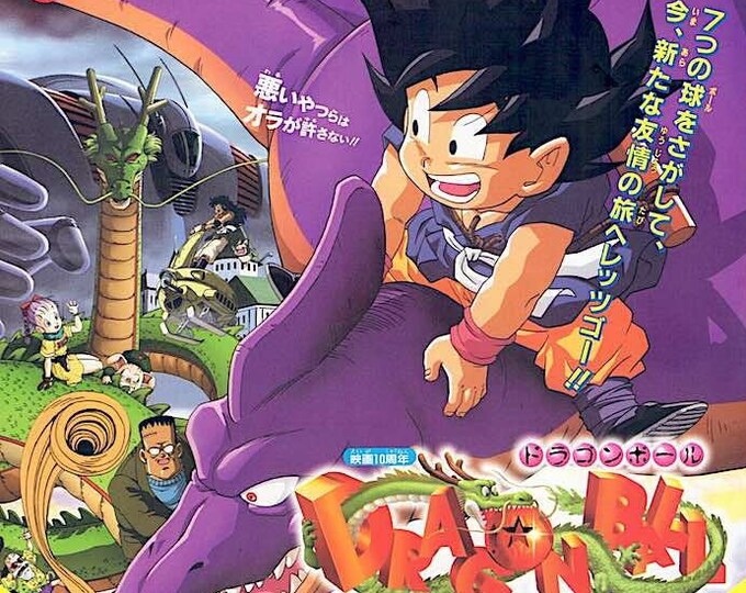Dragon Ball: Movie 17   80s Anime Classic   Rare 1996 original print   vintage Japanese chirashi film poster