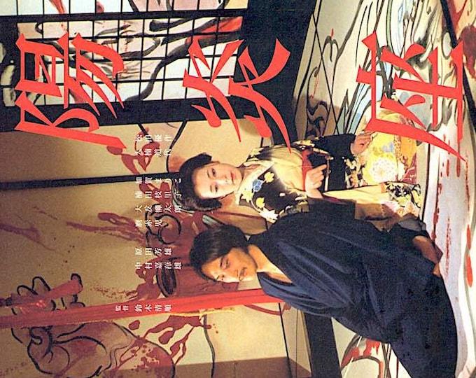 Kagero-za | 80s Japan Cinema Classic, Seijun Suzuki, Yusaku Matsuda | 2001 print | Japanese chirashi film poster
